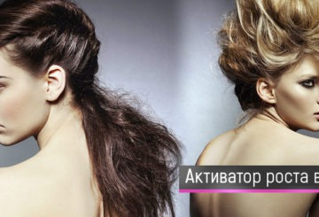 активатор роста волос