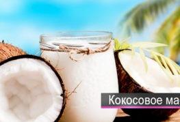 маски из кокосового масла для волос