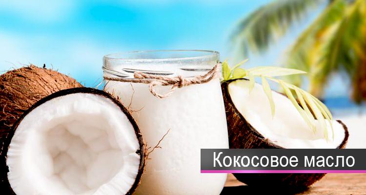 -из-кокосового-масла-для-волос Маска для волос с кокосовым маслом – рецепты, отзывы и фото