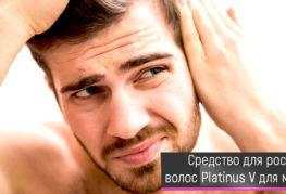 Средство для роста волос Platinus V для мужчин: отзывы, стоимость, состав, инструкция и где можно заказать
