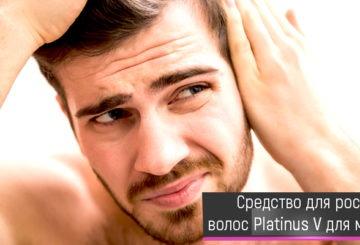 средство для роста волос для мужчин средство для роста волос для мужчин